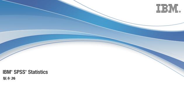 IBM SPSS Statistics 26.0 Mac Windows Linux安装破解教程